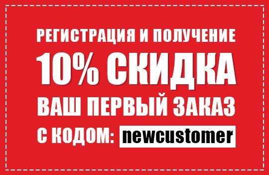 Зарегистрируйтесь и получите 10% с вашего первого заказа с кодом: newsletter